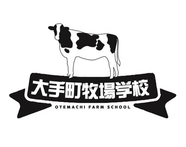 大手町牧場学校