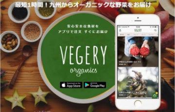 VEGERYの画像