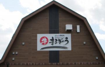 新店舗の写真