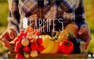 ファームフェスのイメージ