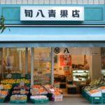 旬八青果店