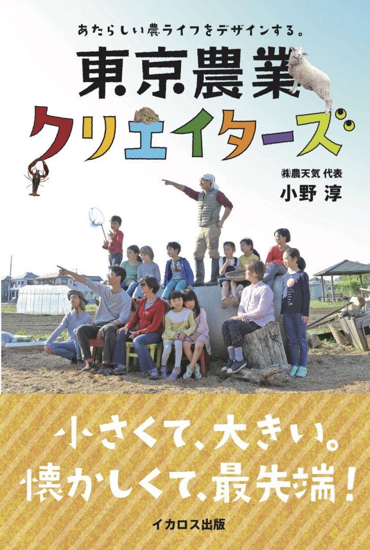 東京農業クリエイターズ